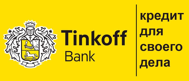 кредит на бизнес с нуля в банке Тинькофф