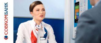 кредит на развитие бизнеса от Совкомбанка