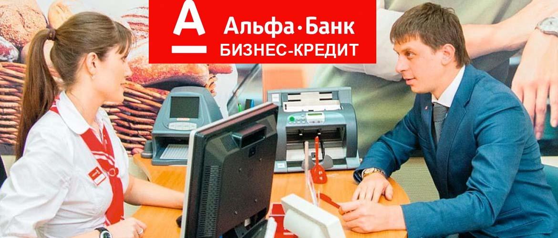 кредит на развитие бизнеса от Альфабанк