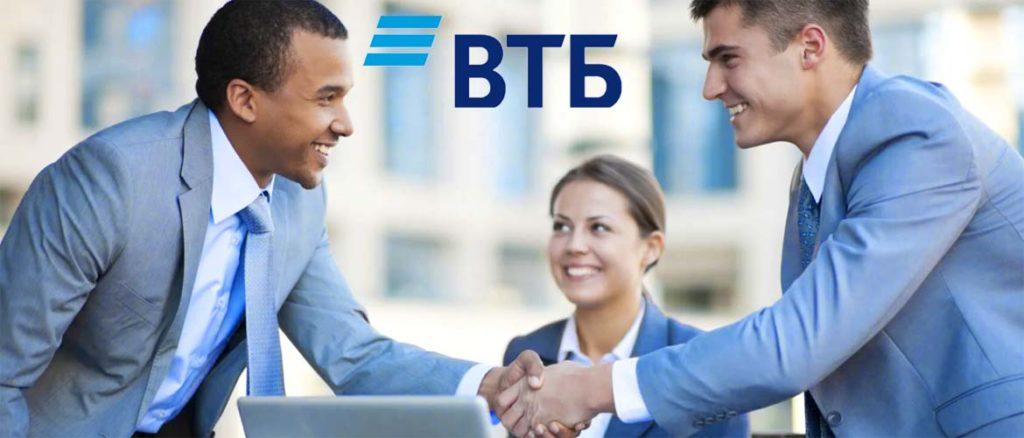 кредит на бизнес от ВТБ