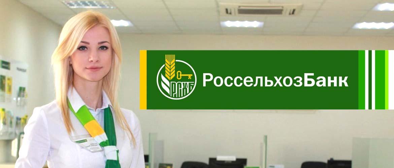 кредиты бизнесу от Россельхозбанка (РСХБ)