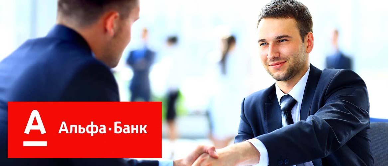 кредит на бизнес в Альфа банке