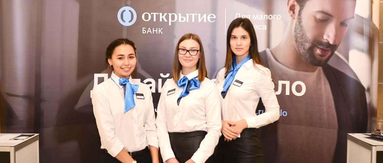 кредиты для бизнеса от банка Открытие