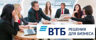зарплатный проект от банка ВТБ (ВТБ24)
