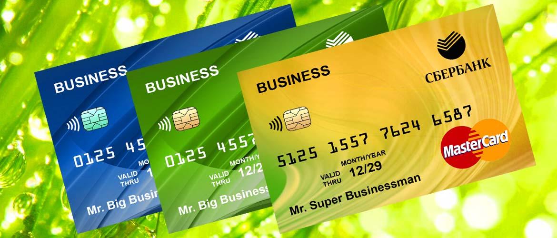 бизнес карты от Сбербанка