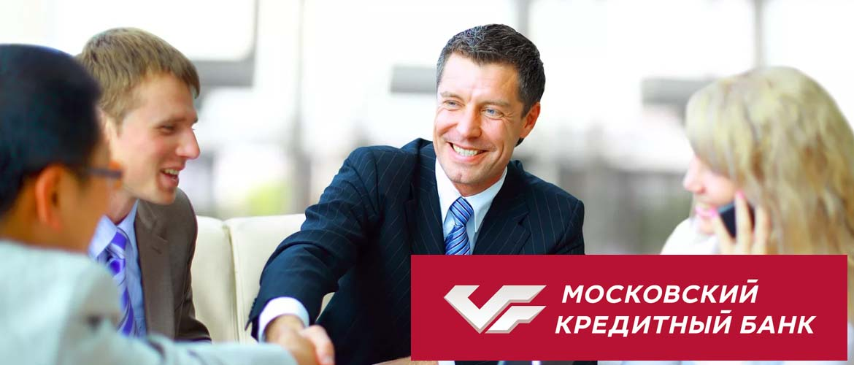 зарплатный проект от Московского кредитного банка (МКБ)