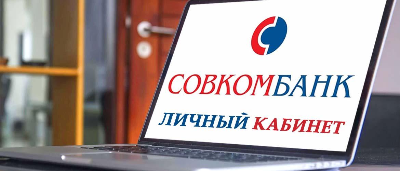 личный кабинет от Совкомбанка
