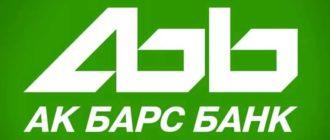 """Банк """"Ак Барс"""""""
