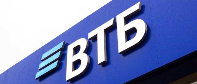 Банк ВТБ - кредит бизнесу