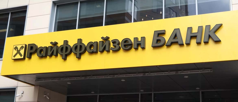 "Банк ""Райффайзен"""