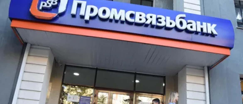 Промсвязьбанк - кредит для бизнеса
