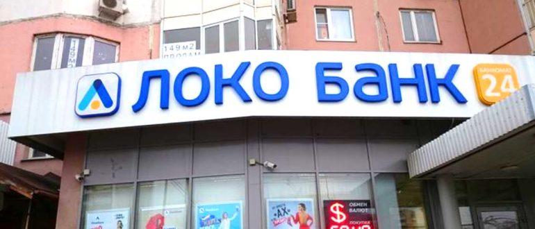 Локо банк - быстрые решения для бизнеса