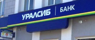 Кредиты для бизнеса в банке Уралсиб