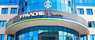 Расчетно-кассовое обслуживание в банке Уралсиб