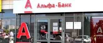 Интернет банк от Альфабанка
