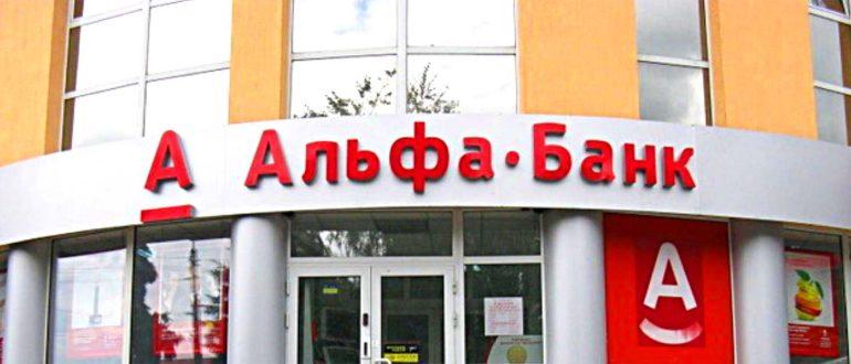 Альфа банк для бизнеса