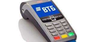 Эквайринг от банка ВТБ 24